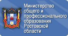 Министерство общего и профессионального РО